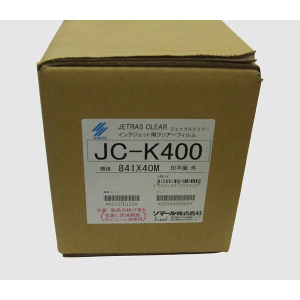 ジェトラスクリアー JC-K400 841mm ケミカル加工フィルム JC-K400841 ソマール (取寄品)