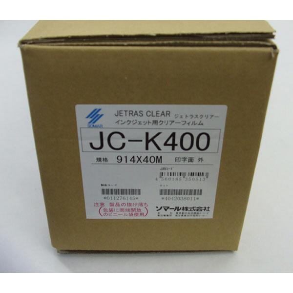ジェトラスクリアー JC-K400 914mm ケミカル加工フィルム JC-K400914 ソマール (取寄品)