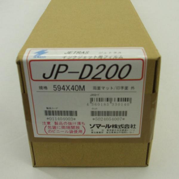 ジェトラス JP-D200 594mm×40m ケミカル加工フィルム JP-D200594 ソマール (取寄品)