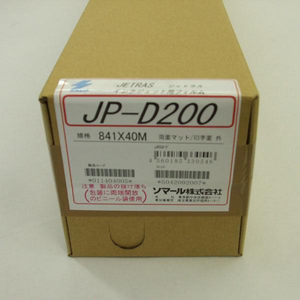 ジェトラス JP-D200 841mm×40m ケミカル加工フィルム JP-D200841 ソマール (取寄品)
