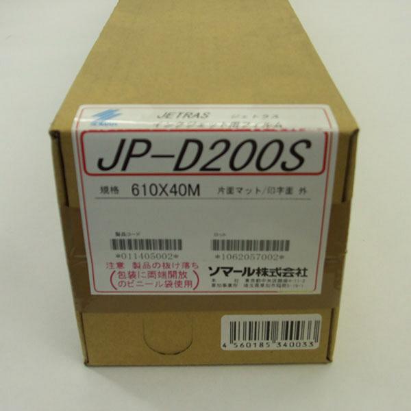 ジェトラス JP-D200S 610mm×40m ケミカル加工フィルム JP-D200S610 ソマール (取寄品)