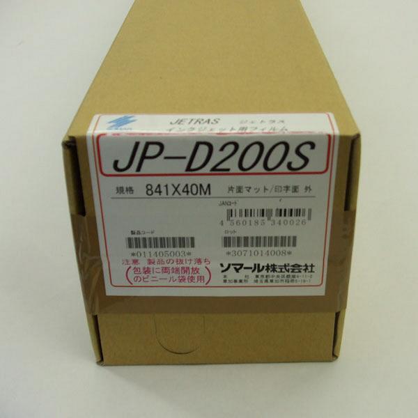 ジェトラス JP-D200S 841mm×40m ケミカル加工フィルム JP-D200S841 ソマール (取寄品)