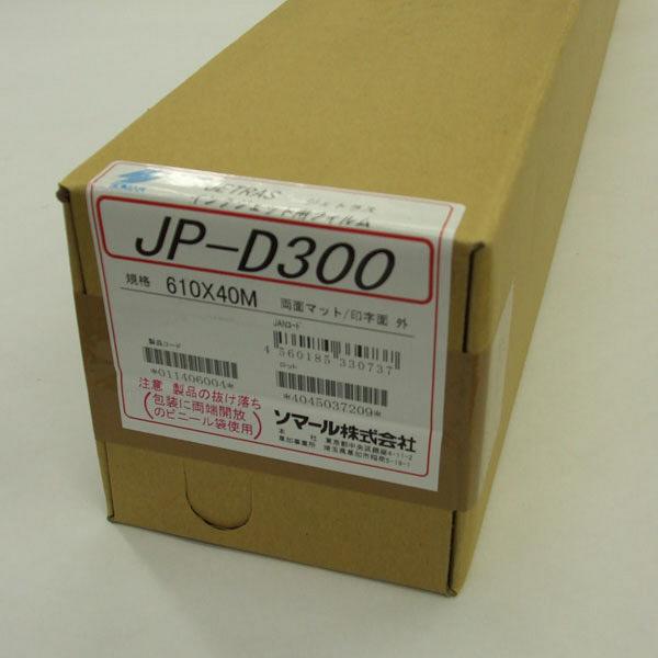 ジェトラス JP-D300 610mm×40m ケミカル加工フィルム JP-D300610 ソマール (取寄品)