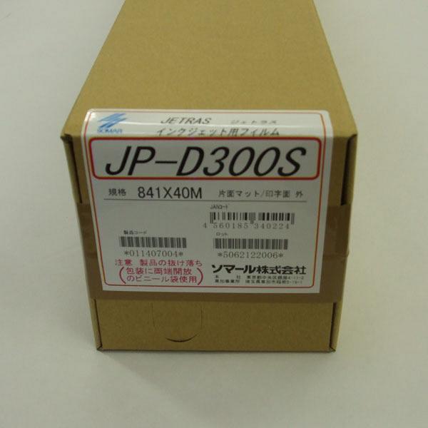 ジェトラス JP-D300 841mm×40m ケミカル加工フィルム JP-D300841 ソマール (取寄品)