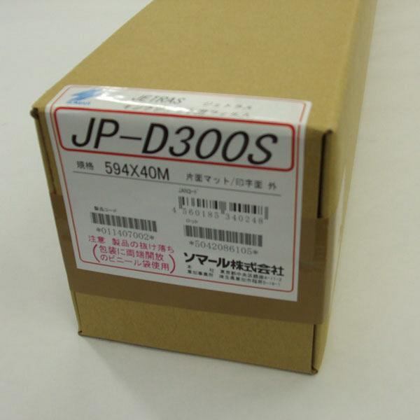 ジェトラス JP-D300S 594mm×40m ケミカル加工フィルム JP-D300S594 ソマール (取寄品)