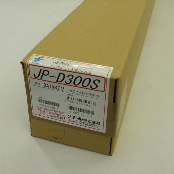 ジェトラス JP-D300S 841mm×40m ケミカル加工フィルム JP-D300S841 ソマール (取寄品)