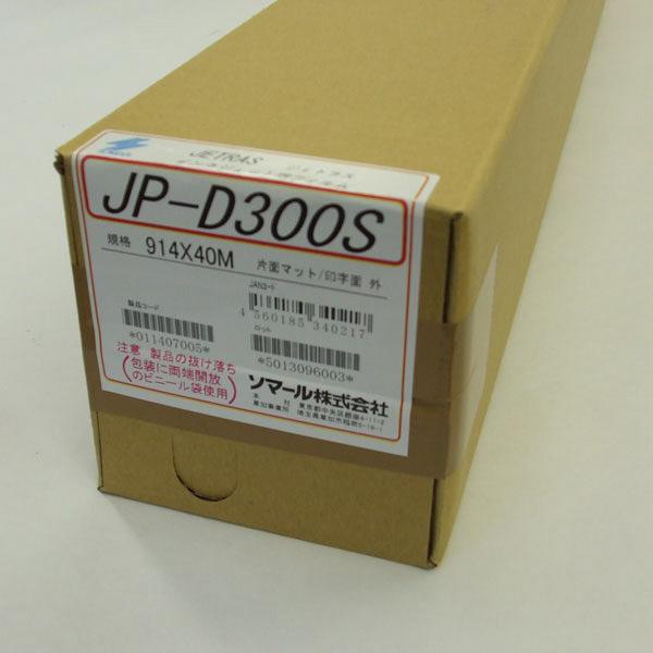 ジェトラス JP-D300S 914mm×40m ケミカル加工フィルム JP-D300S914 ソマール (取寄品)