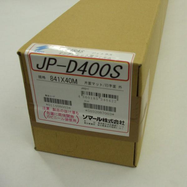 ジェトラス JP-D400S 841mm×40m ケミカル加工フィルム JP-D400S841 ソマール (取寄品)