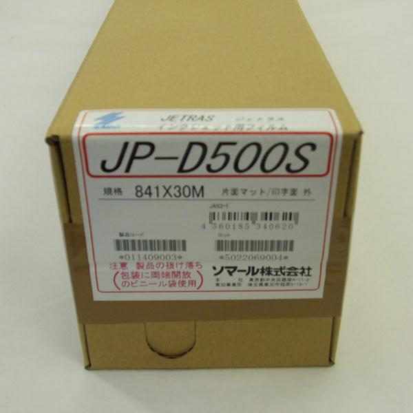 ジェトラス JP-D500S 841mm×30m ケミカル加工フィルム JP-D500S841 ソマール (取寄品)