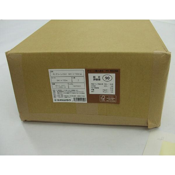 オストリッチダイヤ RLグリーン<55> 841mm×150m 再生紙 フ-0884-1G (取寄品)