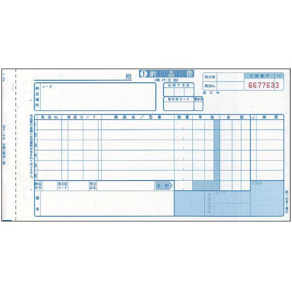 新家電統一伝票(E様式) 手書用 9-1/2インチ×5インチー5P NHE-A5S トッパンフォームズ (取寄品)