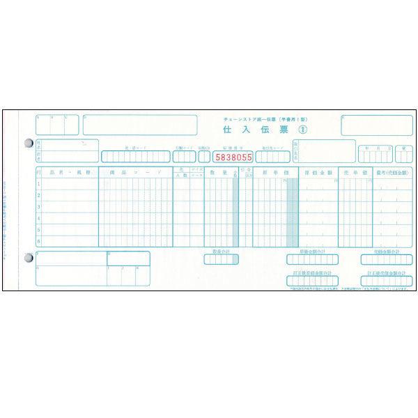 チェーンストア 手書1型 11-1/2インチ×5インチ-5P C-BH25 1箱(100セット×10化粧箱) トッパンフォームズ(取寄品)
