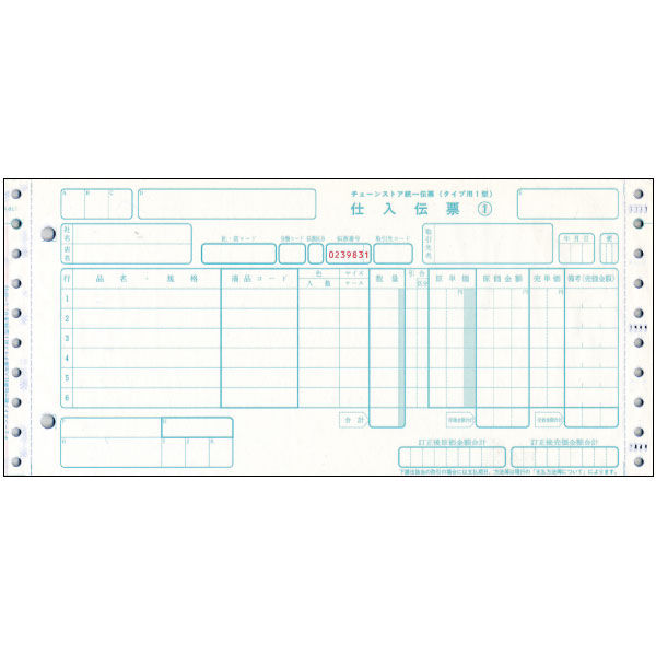 チェーンストア タイプ1型 No有 11インチ×5インチ-5P C-BP35 トッパンフォームズ (取寄品)