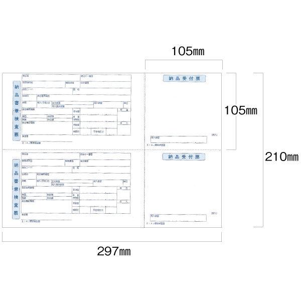 EIAJ標準納品書(印刷有り) A4-1P EIAJ-01 トッパンフォームズ (取寄品)