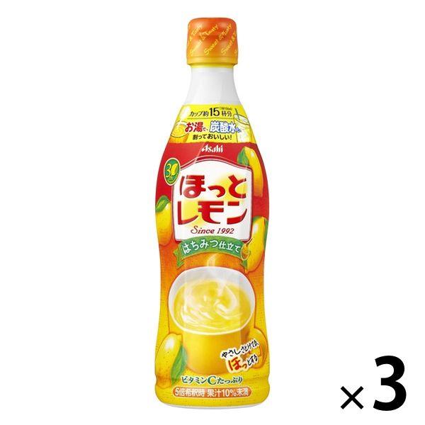 「ほっとレモン」希釈 470ml 3本
