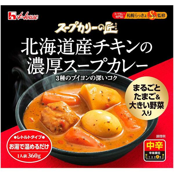 スープカリーの匠 北海道産チキン