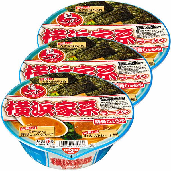 日清 麺ニッポン 横浜家系ラーメン 3食