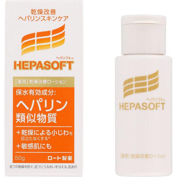 ヘパソフト 薬用顔ローション 50g