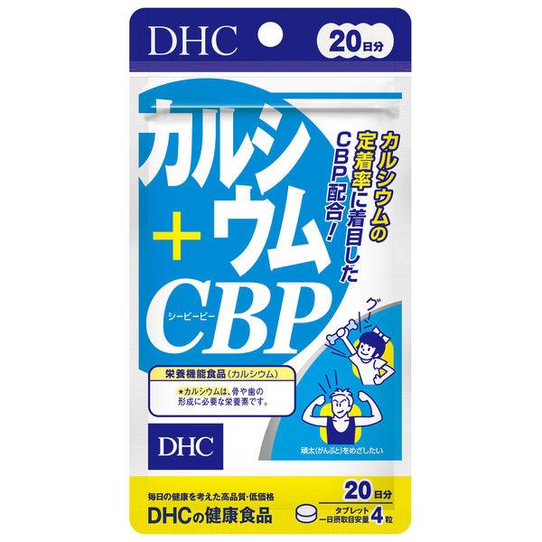 DHC カルシュウム+CBP 80粒