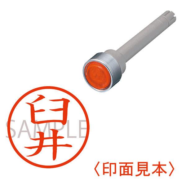 三菱鉛筆 ユニネームEZ10 印鑑部 臼井