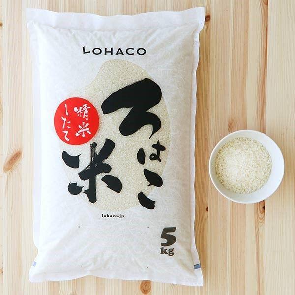 新米【精白米】ろはこ米ゆめぴりか5kg