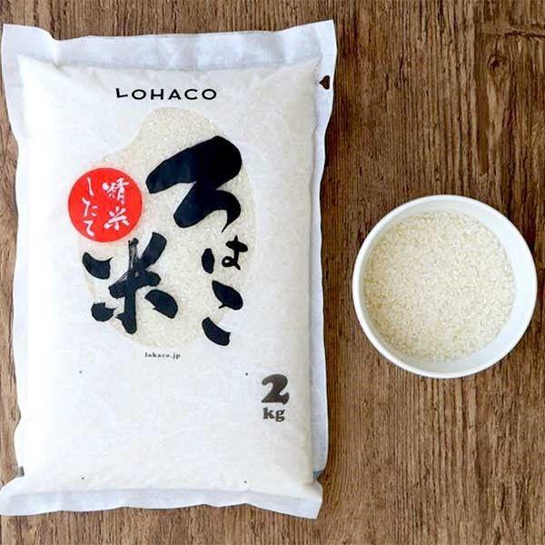【精白米】ろはこ米ゆめぴりか2kg