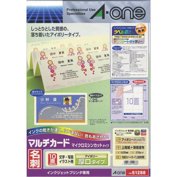 エーワン マルチカード IJ用アイボリー厚口10面 51288 1袋(100シート入) (取寄品)