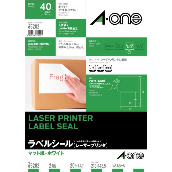 エーワン ラベルシール 表示・宛名ラベル レーザープリンタ マット紙 白 A4 2面 1袋(20シート入) 65202(取寄品)