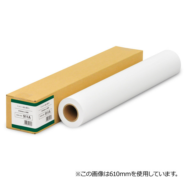 中川製作所 マットコート紙<厚手> 1067mm×30M 0000-208-913A (取寄品)