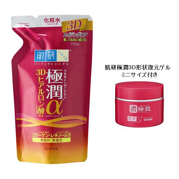 肌研 極潤α化粧水詰替+ミニゲル付