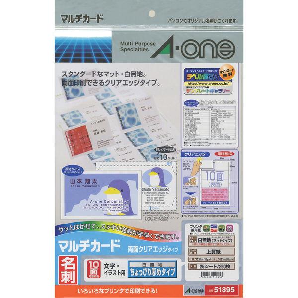 エーワン マルチカード 名刺用紙 クリアエッジ 両面印刷 プリンタ兼用 マット紙 白 少厚口 A4 10面 1袋(25シート入) 51895(取寄品)