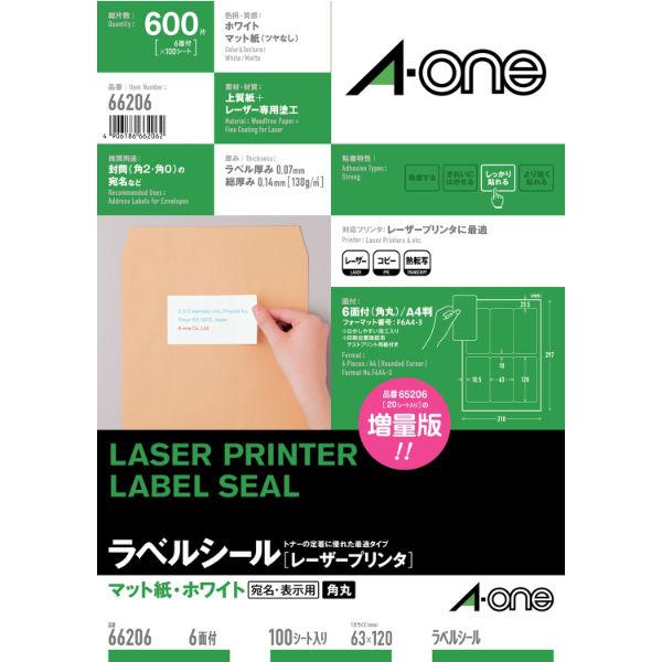 エーワン ラベルシール 表示・宛名ラベル レーザープリンタ マット紙 白 A4 6面 1袋(100シート入) 66206(取寄品)