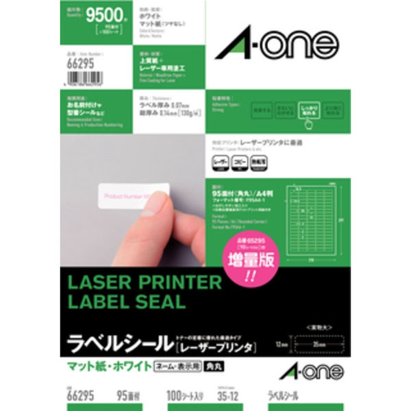 エーワン ラベルシール 表示・宛名ラベル レーザープリンタ マット紙 白 A4 95面 1袋(100シート入) 66295(取寄品)