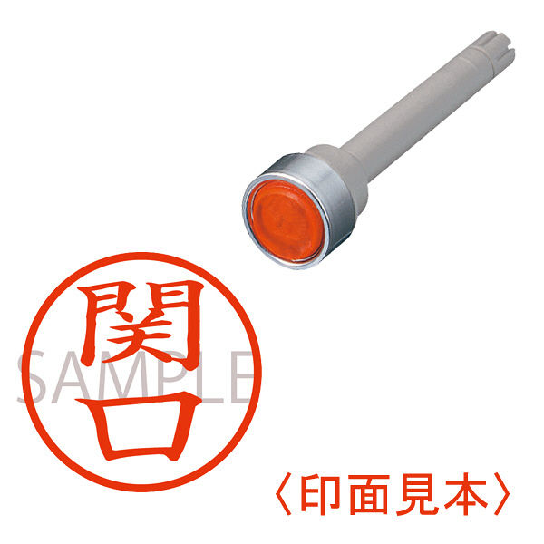 三菱鉛筆 ユニネームEZ10 印鑑部 関口
