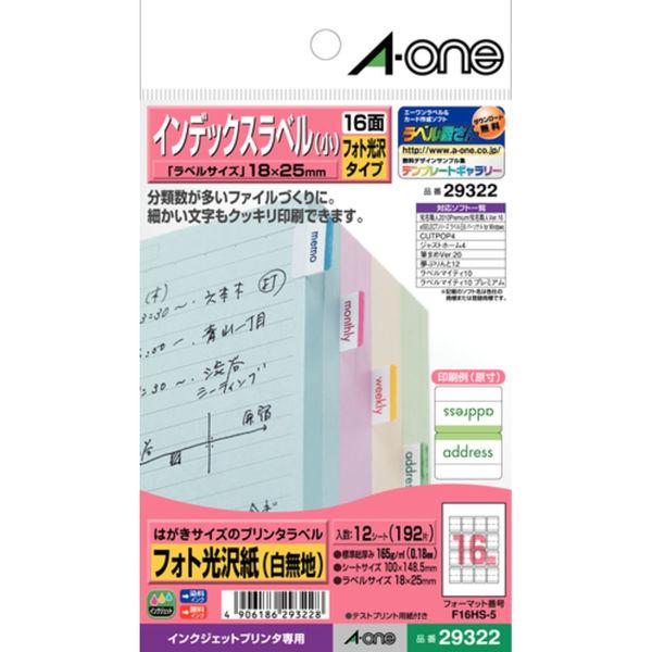 エーワン ラベルシール インデックス インクジェット 光沢紙 白 はがきサイズ 16面 1袋(12シート入) 29322(取寄品)