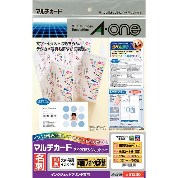 エーワン マルチカード両面光沢紙 10面 51230 1袋(30シート入) (取寄品)