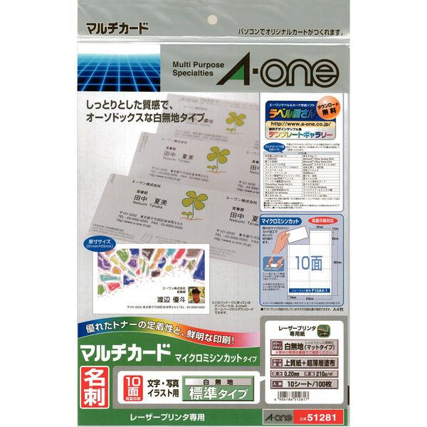 エーワン マルチカード 名刺用紙 ミシン目 レーザープリンタ マット紙 白 標準 A4 10面 1袋(10シート入) 51281(取寄品)
