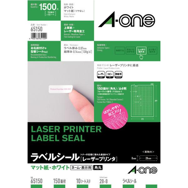 エーワン ラベルシール 表示・宛名ラベル レーザープリンタ マット紙 白 A4 150面 1袋(10シート入) 65150(取寄品)