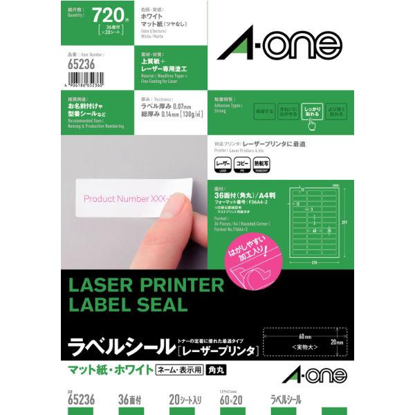 エーワン ラベルシール 表示・宛名ラベル レーザープリンタ マット紙 白 A4 36面 1袋(20シート入) 65236(取寄品)