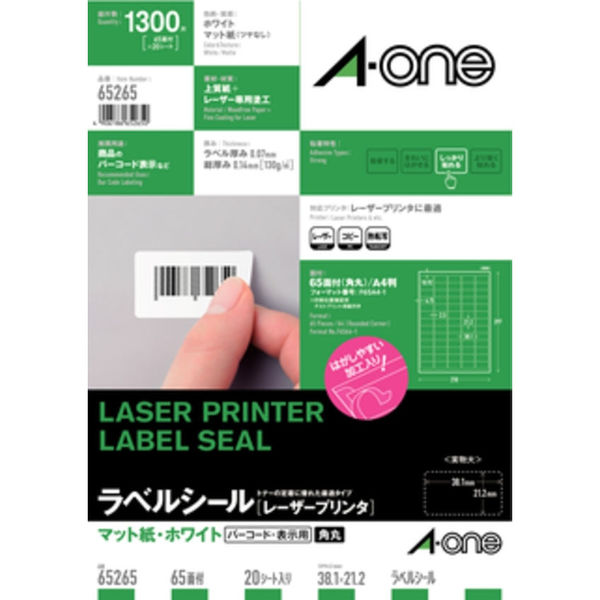 エーワン ラベルシール 表示・宛名ラベル レーザープリンタ マット紙 白 A4 65面 1袋(20シート入) 65265(取寄品)