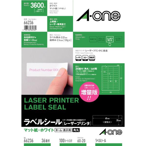 エーワン ラベルシール 表示・宛名ラベル レーザープリンタ マット紙 白 A4 36面 1袋(100シート入) 66236(取寄品)