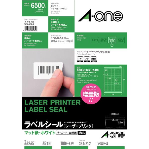 エーワン ラベルシール 表示・宛名ラベル レーザープリンタ マット紙 白 A4 65面 1袋(100シート入) 66265(取寄品)