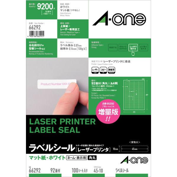 エーワン ラベルシール 表示・宛名ラベル レーザープリンタ マット紙 白 A4 92面 1袋(100シート入) 66292(取寄品)
