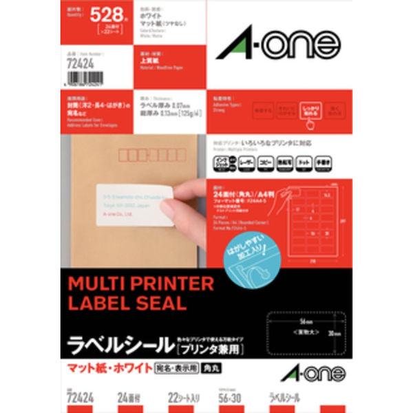 エーワン ラベルシール 表示・宛名ラベル プリンタ兼用 マット紙 白 A4 24面 1袋(22シート入) 72424(取寄品)