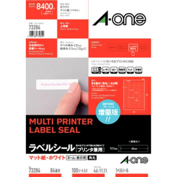 エーワン ラベルシール 表示・宛名ラベル プリンタ兼用 マット紙 白 A4 84面 1袋(100シート入) 73284(取寄品)