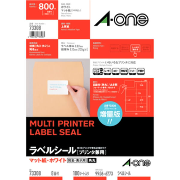 エーワン ラベルシール 表示・宛名ラベル プリンタ兼用 マット紙 白 A4 8面 1袋(100シート入) 73308(取寄品)