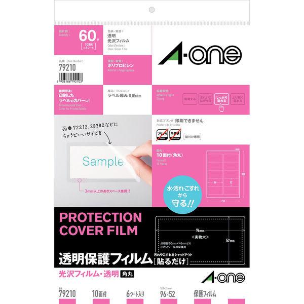 エーワン 透明保護ラベルシール 光沢フィルム A4 10面 1袋(6シート入 60片入り) 79210(取寄品)