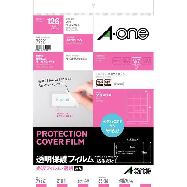 エーワン 透明保護ラベルシール 光沢フィルム A4 21面 1袋(6シート入 126片入り) 79221(取寄品)