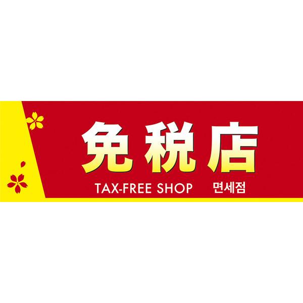 ポスターE判 「免税店」 縦300mm×横900mm 1袋(5枚入) タカ印