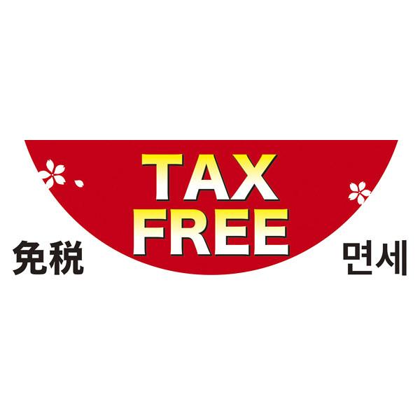 ポスターE判 「TAX FREE」 縦300mm×横900mm 1袋(5枚入) タカ印